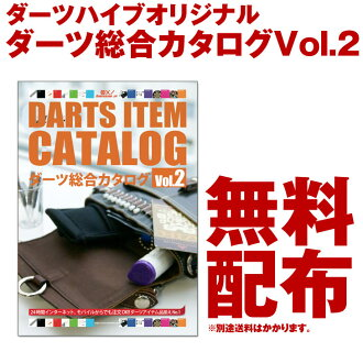 Tiga original catalog Vol.2 [DARTSHiVe Original Catalog Free free free soft darts DART supplies flight shaft chip accessories personal shop shop