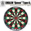 DYNASTY ハードダーツボード EMBLEM Queen 「Type-K」【ダイナスティー ダーツ ボード DARTSBOARD エンブレム クイーン ブリッスルボード 15.5 自宅 練習用 ダーツボード ダーツ ボード ハード 【あす楽】
