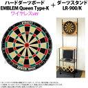 【送料無料】DYNASTY EMBLEM Queen WIRELESS Type-K + ダーツスタンド LR900/Kダイナスティー エンブレム クィーン ワ...