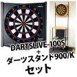 【送料無料】【セット商品】DARTS LIVE100S&ダーツボード スタンド900Kセットダーツライブ【ダーツボード ダーツスタンド ダーツセット】