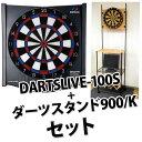 【送料無料】【セット商品】DARTS LIVE100S&ダーツボード スタンド900Kセットダーツライブ (ダーツボード ダーツスタンド ソフト ダーツ ボード...