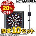【限定価格】【セット商品】DARTSLIVE-200S & DARTSLIVE ポールスタンド ブラック セット