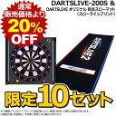 【限定価格】【セット商品】DARTSLIVE-200S & DARTSLIVEオリジナル 防炎スローマット(スローラインプリント) セット