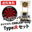 【送料無料】【セット商品】DYNASTY ハードダーツボード EMBLEM King 「Type-R」+ダーツスタンドLR900K セットSET HARD BOARD DARTSSTAND【ダーツボード ハード ダーツスタンド】 ダーツ ボード