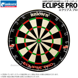 Unicorn ECLIPSE PRO Unicorn エクリプスプロ steel darts hard DART dartboard DARTS BOARD hard Bristle Dartboard ( da-star / Bo-de / shopping and Rakuten )