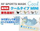 「影美肌」送料無料!日焼け防止スポーツに最適UVカット日焼け防止用フェイスマスククールタイプミニカラー