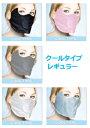 送料無料!日焼け防止スポーツに最適UVカット日焼け防止用フェイスマスククールタイプ