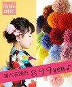 ◆プチプライス899円→299円◆アレンジ自在!まとめ付け、...