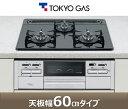 東京ガス ガスコンロ(ビルトインタイプ)スタンダードシリーズ 都市ガス13A用 天板幅60cm ガラストップ 両面焼き水なしグリル HR-BS3E-G6BSL HR-BS3E-G6BSR(ブラック/シルバーパネル)