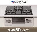 東京ガス ガスコンロ(ビルトインタイプ)スタンダードシリーズ 都市ガス13A用 天板幅60cm ガラストップ 両面焼き水なしグリル RN-BS3F-G6BSL ...