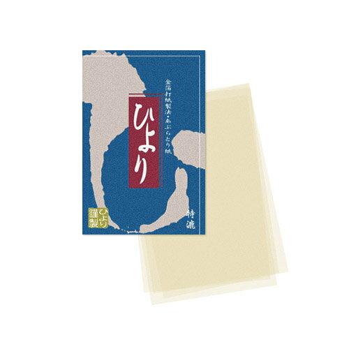 [送料無料] ノーマル特漉あぶらとり紙【定番ひ印 群青】小サイズ 1冊