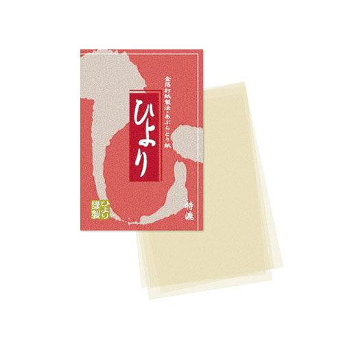[送料無料] ノーマル特漉あぶらとり紙【定番ひ印 梅赤】小サイズ 1冊