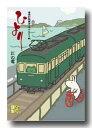 [送料無料]ノーマル特漉あぶらとり紙【鎌倉限定 江ノ電】小サイズ 1冊