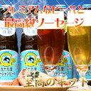 【お歳暮】【送料無料】厳選ビールとサンライズファームのソーセージが限定100セット!九十九里オーシャンビールと厳選ソーセージセット【楽ギフ_のし】