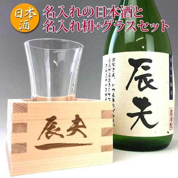 【父の日 ギフト】【日本酒】名入れの日本酒720ml+名入れの枡(マス)+グラスセット 名…...:hiyoshi:10000514
