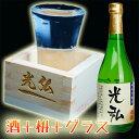 【名入れ】【日本酒】 名入れ枡 名入れの日本酒720ml+名入れの枡+グラスセット 純米吟醸酒冷酒【あす楽対応】卒業祝/就職祝