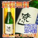 It is unwarmed sake paulownia treasuring [sake] 720 ml of liquor of the name case purely U.S. quality sake brewed from the finest rice [Father's Day 2013] [comfortable ギフ _ expands an address] [excellent comfortable ギフ _ case] [celebration of Mother's Day Father's Day sixtieth birthday celebration wedding present resignation birthday present] [comfortable ギフ _ expands]