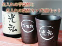 [excellent case] [shochu] in two shochu cup set Father's Day of the potato shochu 720ml+ sculpture name case of the name case