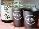[excellent case] [shochu] two shochu cup sets [in Father's Day] of the wheat shochu 720ml+ sculpture name case of the name case