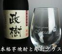 名入れのグラスと本格芋焼酎 720mlセット誕生日プレゼント...