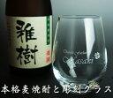 【焼酎 グラス】【酒】 彫刻名入れグラスと名入れ麦焼酎 720ml セット 【父の日】【プレゼント】退職祝い プレゼント 男性【名入れ…