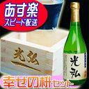 【名入れ】 【日本酒】 名入れ枡 名入れの日本酒720ml+名入れの枡(マス)+グラスセット 純米吟醸酒 冷酒 【あす楽対応】【退職祝い プレゼント名入れギフト】【誕生祝】【父の日 母の日】