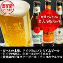 ビール ジョッキ 名入れと厳選ビール3本(330ml×3本)のセット【送料無料(北海道・沖縄・離