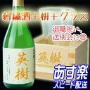 あす楽 刺繍ラベルの日本酒720mlと名入れの枡+グラスのセット 仙醸 純米吟醸酒 酒 【送料無料(北海道・沖縄・離島は630円)】退職祝…