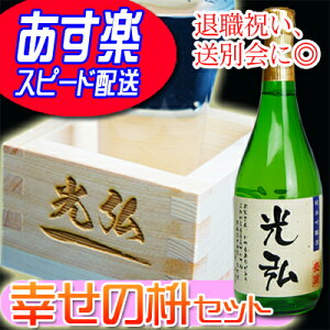 【到着後レビューで送料無料♪】【名入れ日本酒名入れ枡】名入れの酒+名入れの枡+グラスセット純米吟醸酒父の日誕生日プレゼント、還暦祝いにも