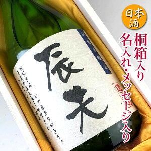 名入れの酒日本酒・桐箱入り720ml【バレンタイン仕様】【バレンタイン2012】【チョコレート、手提げ袋付きお酒】