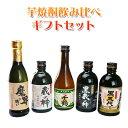 芋焼酎5本飲み比べセット(神酒造・千鶴、光武酒造・魔界への誘い、山元酒造・蔵の神・黒蔵