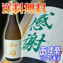[liquor of the name case] the wheat shochu 720 ml, paulownia treasuring [liquor, shochu] of the embroidery label [excellent comfortable ギフ _ case] [easy ギフ _ packing] [in Father's Day]