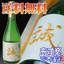 【名入れの酒】 刺繍ラベル日本酒720ml・桐箱入り【酒・日本酒】【楽ギフ_名入れ】【楽ギフ_包装】【父の日】