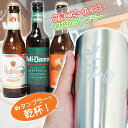 プレゼント ビアタンブラー 名入れのタンブラーと厳選ビール3...