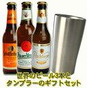 世界のビール3本(330ml×3本)ギフトセット 真空断熱ス...