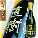 720 ml of liquor potato shochu, paulownia treasuring [liquor, shochu] of the sculpture bottle of the name case [celebration of Father's Day Mother's Day pearl sixtieth birthday seventy years of age celebration housewarming wedding present resignation celebration opening of business celebration wedding present present birthday present to get married] [excellent comfortable ギフ _ case] [easy ギフ _ packing]
