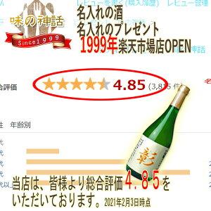 【名入れ】【焼酎】名入れの芋焼酎720ml+名入れの焼酎カップ2個セット