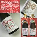 【選べるラベル・酒類】バレンタインラベルのお酒720ml (日本酒・芋焼酎・麦焼酎から選べます)2種類のラベルからお選びいただけます。バレン...