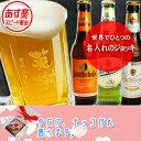 ビール ジョッキ 名入れと厳選ビール3本(330ml×3本)...