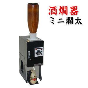 酒燗機ミニ燗太(一升瓶1本立、徳利1本取)