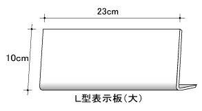 L型表示板(大)表示板/案内板/L字/L字型/席札/表札/名札/テーブルサイン/サインプレート/サインボード/卓上/机上/サインスタンド/卓上サイン/卓上サインプレート/卓上プレート