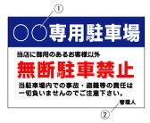 【無断駐車禁止】 標識・表示板 駐車場看板 駐車場 (専用・400×600)