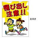 【子供 飛び出し注意】 標識・表示板・看板 注意喚起子供飛び出し注意B(300×220)