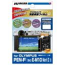 ショッピングオリンパス ハクバ OLYMPUS PEN-F/OM-D E-M10 MarkII 専用 液晶保護フィルム MarkII DGF2-OPENF 4977187338751