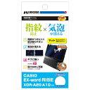 ハクバ 電子辞書用液晶保護フィルム バブルレス防指紋マットタイプ CASIO EX-word RISE XDR-A20 / A10 専用 EDGFB-CRA20 4977187307832