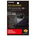 【ポイント10倍キャンペーン中】ハクバ Canon EOS 80D 専用 EX-GUARD 液晶保護フィルム EXGF-CE80D 4977187339239