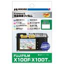 ハクバ FUJIFILM X100F / X100T 専用 液晶保護フィルム MarkII DGF2-FX100F 4977187339826