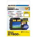 ハクバ Nikon D7500 専用 液晶保護フィルム MarkII DGF2-ND7500 4977187339987