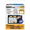 ハクバ Panasonic LUMIX TZ90 / FZ8...