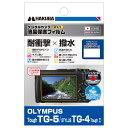 ハクバ OLYMPUS Tough TG-5 / STYLUS TG-4 Tough 専用 液晶保護フィルム 耐衝撃タイプ DGFS-OTG5 4977187345094